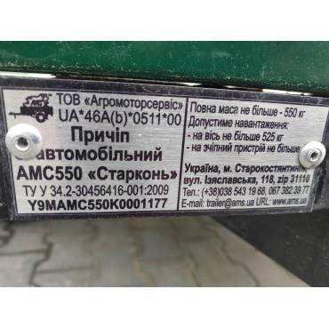 Причіп АМС-550